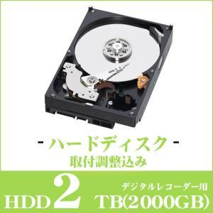 【secuOn】デジタルレコーダー用ハードディスク 2TB|secuon