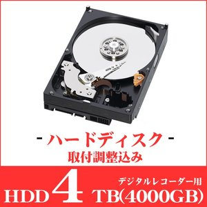 【secuOn】デジタルレコーダー用ハードディスク 4TB |secuon