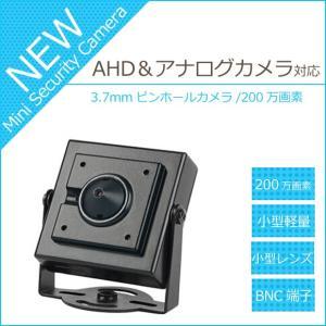 防犯カメラ【2017NEWモデル】200万画素 3.7mmピンホールレンズ 小型軽量 CMOS-HD AHD対応 監視カメラ MC225 【secuOn】|secuon