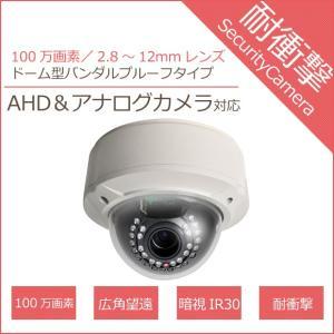 AHD&アナログカメラの切り替えに対応防犯カメラ ドーム型 100万画素CMOS-HD 2.8〜12mmズーム対応レンズ搭載 バリフォーカルレンズ MC605 【secuOn】