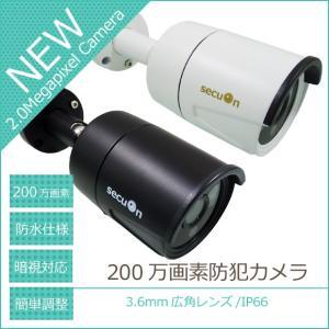 200万画素 防犯カメラ 3.6mm広角レンズ CMOS-HD  MC807【secuOn】