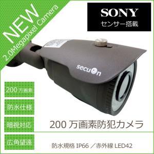 200万画素 2.8〜12mmバリフォーカルレンズ 防水 暗視 AHD CMOS-HD MC816|secuon