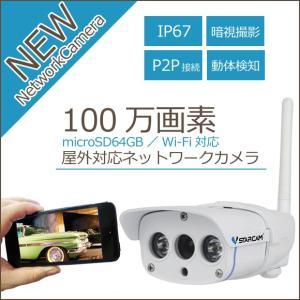 防犯カメラ 【100万画素】 レコーダー不要Wi-Fiネットワークカメラ SDカード64GB対応 暗視【NC100】VC7816WIP【secuOn】