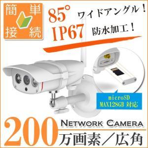 200万画素ネットワークカメラ 【2017NEWモデル】 レコーダー不要 microSD128GB対応 【NC700】 secuOn|secuon