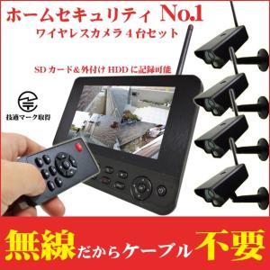 【secuOn】モニター一体型ワイヤレス防犯カメラ4台セット 技適取得済み 監視カメラ 無線 2.4GHzデジタル信号式 マイク内蔵