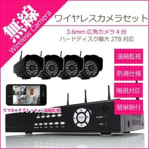 2.4GHzデジタル信号式 技適取得済み ワイヤレス防犯カメラ4台+デジタルレコーダーセット iPhoneやiPadに対応の防犯カメラ