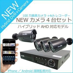 iOS/Androidからの遠隔監視にも対応!『2017NEWバージョン』【100万画素】4chデジタルレコーダー+3.6mm広角赤外線防犯カメラ4台 日本語表示 監視カメラセット|secuon