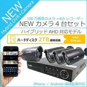 遠隔監視にも対応!『2017NEWバージョン』【HDD2TB搭載】【100万画素】4chデジタルレコーダー+3.6mm広角赤外線防犯カメラ4台 日本語表示 監視カメラセット|secuon