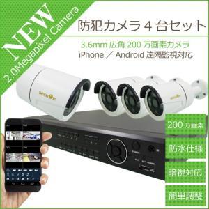 最高クラス200万画素♪遠隔監視にも対応! 4chデジタルレコーダー(録画装置)+3.6mm広角赤外線防犯カメラ4台 日本語表示 監視カメラセット 【secuOn】|secuon