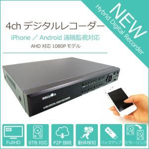 1080P対応 4chハイブリッドデジタルレコーダー 【2017NEWバージョン】 AHDカメラ対応  【secuOn】 YR422|secuon