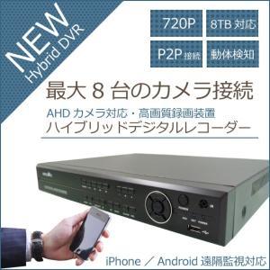 720P対応 8chデジタルレコーダー AHDカメラ対応 スマホ&タブレット対応 PCモニター対応 防犯カメラ用録画装置 【secuOn】 YR800