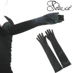 ロンググローブサテン肘上シンプルパーティードレスフォーマルドレスに!ロング手袋ブラック黒Seduce seduce
