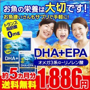 DHA+EPA オメガ3系α-リノレン酸 約5ヵ月分 お魚サ...