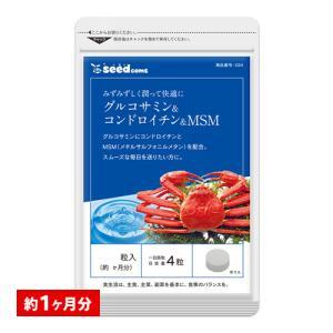 サプリ サプリメント グルコサミン コンドロイチン MSM 約1ヵ月分 グルコサミン サプリメント ...