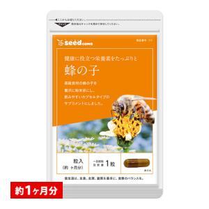 サプリ サプリメント 蜂の子 約1ヵ月分 ダイエット