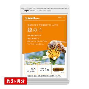 サプリ サプリメント 蜂の子 約3ヵ月分 ダイエット