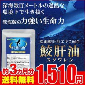 サプリ サプリメント スクワレン鮫肝油 約3ヵ月分 ダイエット|シードコムスPayPayモール店