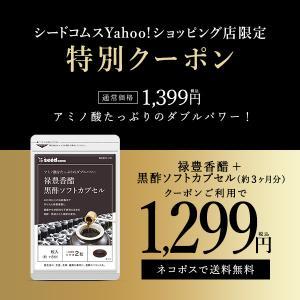サプリ サプリメント 香醋 香酢 禄豊香醋+黒酢ソフトカプセル 約3ヵ月分 ダイエット シードコムスPayPayモール店