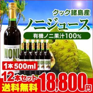 クック諸島産 有機ノニジュース 100% 1本500ml入り×12 熟成 芳醇 ノニ ノニジュース