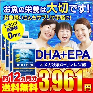 新春セール クーポンで2020円 サプリ サプリメント DHA EPA オメガ3 αリノレン酸 BIGサイズ約1年分 オメガ3 オメガ3系脂肪酸 DHA EPA αリノレン酸