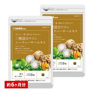 3種混合ウコン+シークワーサーエキス 約6ヵ月分 お徳用半年...