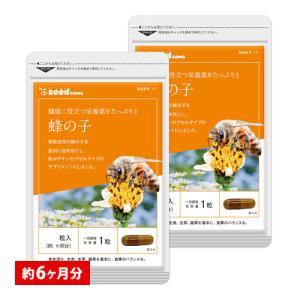 サプリ サプリメント 蜂の子 約6ヵ月分 お徳用半年分サプリSALE サプリ サプリメント ダイエット シードコムスPayPayモール店