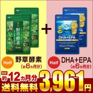 生酵素 野草酵素 約6ヵ月分 DHA+EPA 約6ヵ月分 合...