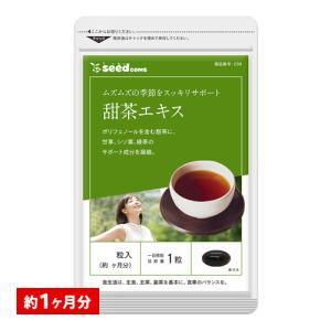 サプリ サプリメント 甜茶エキス 約1ヵ月分 シソ葉 甘草 緑茶 4種濃縮  ダイエット、健康グッズ