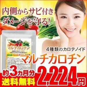 緑黄色野菜に含まれるカロテノイドを凝縮 マルチカロチン 約3...