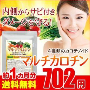 緑黄色野菜に含まれるカロテノイドを凝縮 マルチカロチン 約1...