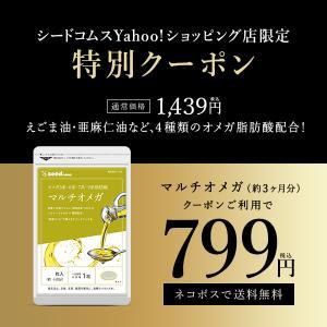 サプリ サプリメント えごま油 亜麻仁油 エゴマ、亜麻仁、クルミなど100%の植物オイルを11種類も配合 マルチオメガ 約3ヵ月分