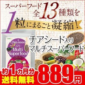 サプリ サプリメント 13種類のスーパーフードを凝縮 チアシード入りマルチスーパーフード 約1ヶ月分...