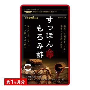 国産すっぽんもろみ酢 琉球もろみ酢使用 約1ヶ月分 サプリ ...