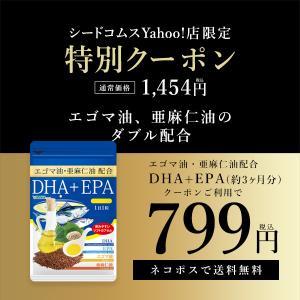 サプリ サプリメント オメガ3 DHA EPA オメガ3 αリノレン酸 亜麻仁油 エゴマ油配合 贅沢なDHA+EPA 約3ヵ月分