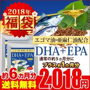 2,018円福袋 オメガ3 α-リノレン酸 亜麻仁油 エゴマ油配合 贅沢なDHA+EPA 約6ヵ月分...