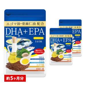 オメガ3 α-リノレン酸 亜麻仁油 エゴマ油配合 贅沢なDHA+EPA 約5ヵ月分 送料無料 サプリ サプリメント