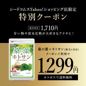 サプリ サプリメント 国産 桑の葉 キトサン 約3ヵ月分 桑の葉 キノコキトサン ダイエット サプリ ダイエット、健康グッズ|seedcoms