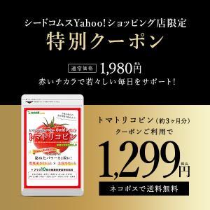 トマト リコピン 約3ヵ月分 トマトリコピン アスパラガス オクラ かぼちゃ ケール 小松菜 大根葉...