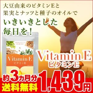 サプリ サプリメント ビタミンE 約3ヵ月分 オリーブオイル グレープシードオイル 大豆オイル アー...