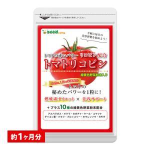 トマト リコピン 約1ヵ月分 トマトリコピン アスパラガス オクラ かぼちゃ ケール 小松菜 大根葉...