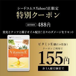 サプリ サプリメント ビタミンE 約1ヵ月分 オリーブオイル グレープシードオイル 大豆オイル ア|seedcoms