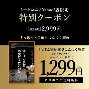 サプリ サプリメント すっぽん黒酢+にんにく卵黄 約3ヵ月分 アミノ酸 無臭にんにく 送料無料 ダイ...