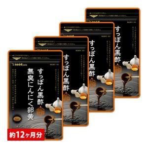 サプリ サプリメント すっぽん黒酢+にんにく卵黄 約12ヵ月分 アミノ酸 無臭にんにく 送料無料 ダイエット シードコムスPayPayモール店