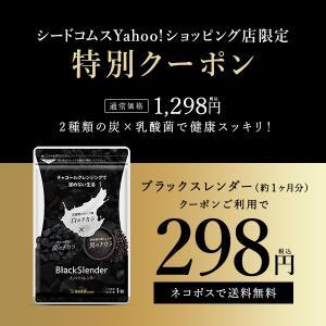 サプリ サプリメント ダイエット ブラックスレンダー約1ヵ月分 送料無料 乳酸菌 炭サプリ オリゴ糖 チャコール