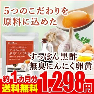 サプリ サプリメント すっぽん黒酢+にんにく卵黄 約1ヵ月分 アミノ酸 無臭にんにく 送料無料 ダイ...