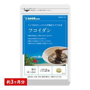 沖縄県産もずく使用 フコイダン 約3ヵ月分 サプリ サプリメント