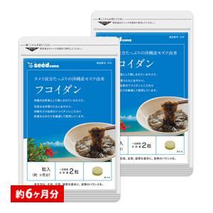 沖縄県産もずく使用 フコイダン 約6ヵ月分 サプリ サプリメント