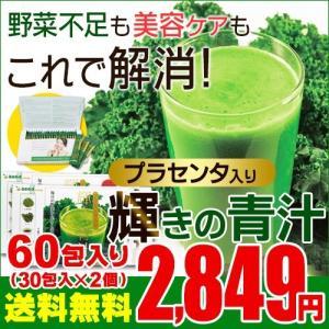 青汁 プラセンタ入り青汁 輝きの青汁 3グラム30包入り×2セット 大麦若葉青汁 青汁 青汁 国産 野菜|seedcoms