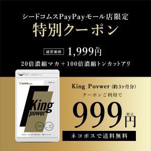20倍濃縮マカ+100倍濃縮トンカットアリ配合 キングパワー 約3ヵ月分 亜鉛 すっぽん アルギニン...