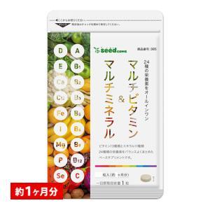 クーポンで222円 マルチビタミン&マルチミネラル 約1ヵ月分 サプリ サプリメント シードコムスPayPayモール店